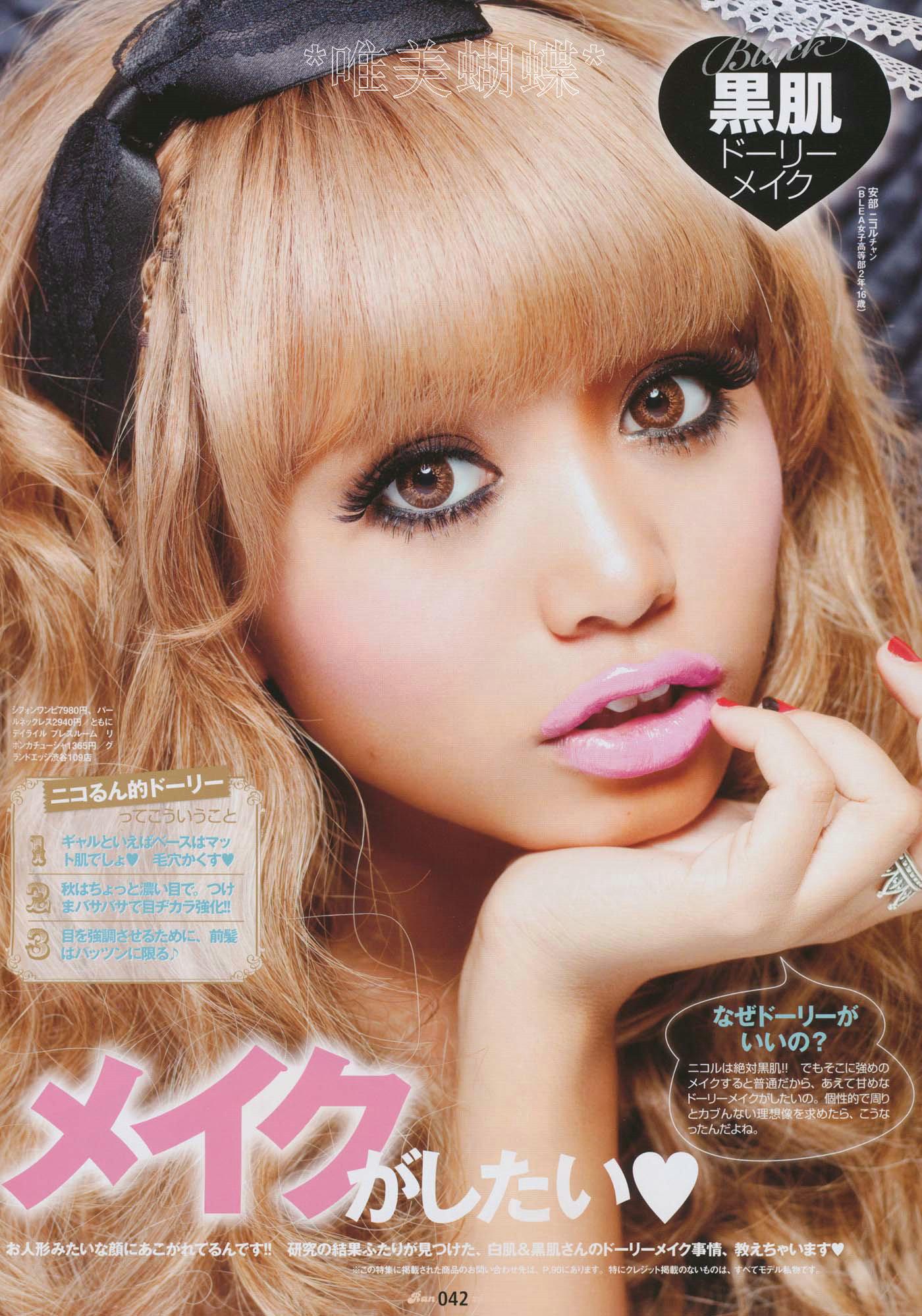 Gyaru-Dolly-Makeup